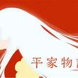 『TVアニメ『平家物語』新規ビジュアル、スタッフコメント公開!本日24時よりFODにて先行独占配信開始!(New!!)』のサムネイル