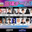『RAGE PARTY 2021 Autumn Apex Legendsアリーナチャレンジカップ出演者情報解禁!(New!!)』のサムネイル