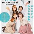 『「やくならマグカップも 二番窯」実写パートPVとメインビジュアル公開 主題歌は煌めき☆アンフォレント(New!!)』のサムネイル