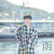 『声優・伊東健人が函館を巡る「君と旅する日曜日vol.3」発売(New!!)』のサムネイル
