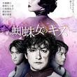 『ミュージカル『蜘蛛女のキス』 石丸幹二による、チャーミングで心躍る劇中曲の歌唱映像が公開 (New!!)』のサムネイル
