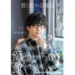 『伊東健人と巡る函館! 『君と旅する日曜日vol.3』刊行決定!(New!!)』のサムネイル