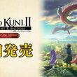 『Nintendo Switchソフト「二ノ国II レヴァナントキングダム All In One Edition」、本日9月16日(木)発売!(New!!)』のサムネイル