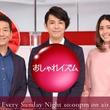 『『おしゃれイズム』は2位。終了が残念なTV番組ランキング(New!!)』のサムネイル
