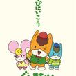 『TVアニメ「ぐんまちゃん」新PV公開!仲間たちと祭りに参加したり、ちょっと悩んだり(New!!)』のサムネイル