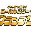 『中京テレビで大人気のアノ人たちが続々登場!? 「みんなで選ぶ!ローカルスター★グランプリ」 2021年9月18日(土)生放送!(New!!)』のサムネイル