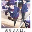 『Kitri、TVアニメ『古見さんは、コミュ症です。』のED主題歌「ヒカレイノチ」のリリースが決定(New!!)』のサムネイル