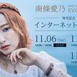 『声優・南條愛乃、NEWシングル「EVOLUTiON:」インターネットサイン会を開催(New!!)』のサムネイル