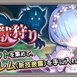 『<『Re:ゼロから始める異世界生活 禁書と謎の精霊』で新イベント「魔獣狩り」が開催!>(New!!)』のサムネイル