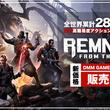 『全世界280万本突破のサードパーソン・アクションシューティング『レムナント:フロム・ジ・アッシュ DMM GAMES THE BEST』本日9月16日(木)販売開始!(New!!)』のサムネイル