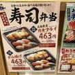 『はま寿司の寿司弁当、持ち帰り限定のから揚げ弁当とカキフライ弁当を食べ比べてみた(New!!)』のサムネイル
