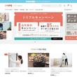 『MBS通販サイト「カチモ」がリニューアル!テレビ放送連動の記念キャンペーン実施(New!!)』のサムネイル