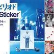 『「ブルーピリオド」若手アーティストとコラボ、アニメ各話テーマの作品を渋谷に展示(New!!)』のサムネイル