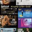 『NTLiveアンコール上映が東京・名古屋・札幌で決定 『スカイライト』『リーマン・トリロジー』『シラノ・ド・ベルジュラック』など(New!!)』のサムネイル