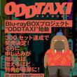 『「オッドタクシー」BDボックス化プロジェクト2000セット受注突破 制作陣から喜びのコメント(New!!)』のサムネイル