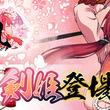 『G123『百花繚乱パッションワールド』に宝蔵院胤舜の新たなコスチュームが登場!(New!!)』のサムネイル