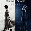 『実写映画「文豪ストレイドッグス BEAST」来年1月公開!谷口賢志ら舞台キャスト出演(New!!)』のサムネイル