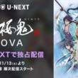『「薄桜鬼」新作OVA全3章をU-NEXT独占で最速配信決定!(New!!)』のサムネイル