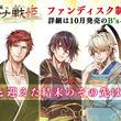 『Nintendo Switch(TM)『ビルシャナ戦姫 ~源平飛花夢想~』ファンディスク制作決定&同作限定版の再販決定!(New!!)』のサムネイル
