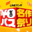 『『新宿スワン』『3月のライオン』『ハチミツとクローバー』などなど… あなたは無料でなにを読む? LINEマンガ「¥0パス名作祭り」開催(New!!)』のサムネイル