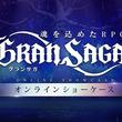 『魂を込めたRPG『 グランサガ (Gran Saga) 』8月19日(木)に開催されたオンラインショーケース撮影の裏側に迫る、ショーケースメイキング映像を公開!(New!!)』のサムネイル
