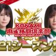『「Mリーグ」2021シーズンでの「KONAMI麻雀格闘倶楽部」チームについて(New!!)』のサムネイル