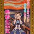 『「はめふら」映画化決定!内田真礼「カタリナの活躍、期待していて下さいね!」(New!!)』のサムネイル