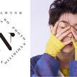 『西山宏太朗による初めての写真展『西山宏太朗写真展 N』が10月に開催決定!先行カットも解禁!(New!!)』のサムネイル