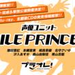 『TVアニメ『プラオレ!~PRIDE OF ORANGE~』アニメPV第3弾解禁!声優7名のユニット「SMILE PRINCESS」活動開始、初の単独公演が開催決定!(1コメント)』のサムネイル