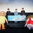 『「劇場版 Free!FS」前編、島崎信長が約束「これからもずっと幸せな景色を見せていく」(New!!)』のサムネイル