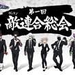 『『ヒロアカ』敵イベントのビジュアル公開 ダークスーツ姿で並び立つ(New!!)』のサムネイル