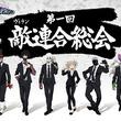 『「ヒロアカ」敵連合だけのイベントタイトル&ビジュアル公開、6人がダークスーツ姿に(New!!)』のサムネイル
