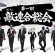 『『ヒロアカ』、初の敵<ヴィラン>イベントのイベントビジュアルを公開(New!!)』のサムネイル