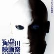 『「角川映画祭」11月開催 「迷宮物語」「幻魔大戦」「ファイブスター物語」など上映(9コメント)』のサムネイル
