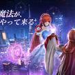 『超大作MMORPG『コード:ドラゴンブラッド(CODE:D-Blood)』ドラブラ史上初!ディズニーとの特別イベントが正式決定!あのプリンセスが降臨!? 夢と魔法が、やって来る!(New!!)』のサムネイル