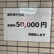 『立ちションで「罰金5万円」取られる?! 福岡中洲の風俗街の噂は本当?(New!!)』のサムネイル