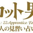 『占い×育成アプリ『タロット男子 ~22人の見習い占い師~』2021年11月に完全無料でリリース決定!(New!!)』のサムネイル