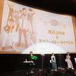 『TVアニメ『先輩がうざい後輩の話』、第1話先行カット!先行上映会を開催(1コメント)』のサムネイル