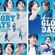 矢田悠祐・日野真一郎ら個性豊かな8名のキャストがWキャストで出演 『GLORY DAYS グローリー・デイズ』のライブ配信が決定(New!!)