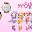 『「おジャ魔女どれみ」魔女見習い腕時計が登場! 10月19日まで予約受付中!(New!!)』のサムネイル