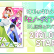 『だれもがみんな宇宙人――? 5人組少年アイドル「5O!」、4thシングル『モノ・ダイアローグ』をリリース!(New!!)』のサムネイル