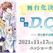『「D.C. ~ダ・カーポ~」初舞台化 新田恵海が森園立夏役で出演(New!!)』のサムネイル