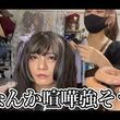 『地雷メイクすげぇ! 田中聖の美しい女装姿に震える人々「もう女の子にしか見えない」「ポテンシャルの高さが遺憾なく発揮」(New!!)』のサムネイル