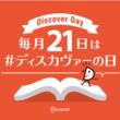 『【毎月21日は、ディスカヴァー・トゥエンティワンの日】「秋の人生フェア」全国の書店様で開催中!(New!!)』のサムネイル