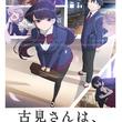 『TVアニメ『古見さんは、コミュ症です。』、古見さんの両親役が井上喜久子と星野充昭に決定(New!!)』のサムネイル