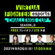 PS4(TM)『Virtua Fighter esports』esports 展開 9月26日(日)「CHALLENGE CUP SEASON_0 FREE プレイオフ/U19 予選」開催!(New!!)
