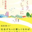 『患者と向き合い、心に寄り添う。精神科訪問看護師たちの奮闘の記録『ゆっくり、いっしょに 精神科訪問看護師、15のストーリー』2021年9月27日発売!(New!!)』のサムネイル