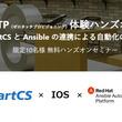 『セイコーソリューションズとの合同ウェビナー「ZTP(ゼロタッチプロビジョニング)体験ハンズオン」を10/21に開催(New!!)』のサムネイル