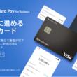 『最大5,000万円の決済に対応する事業用プリペイドカード『マネーフォワード ビジネスカード』を提供開始(New!!)』のサムネイル