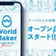 スピードワゴン小沢一敬さんが漫画デビュー!?絵が描けなくても漫画がつくれる「World Maker」すべての人が無料で利用できるオープンβ版 9月22日AM10:00 公開(New!!)